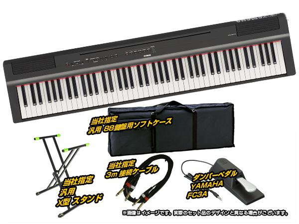 YAMAHA ( ヤマハ ) P-125B ライブセット+ダンパーペダル ◆ 【P-125BKSET5】【電子ピアノ】 【送料無料】