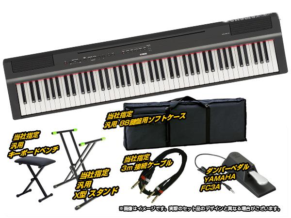 YAMAHA ( ヤマハ ) P-125B ライブセット+ペダル&ベンチ ◆ 【P-125BKSET6】【電子ピアノ】 【送料無料】