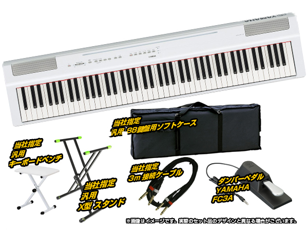 YAMAHA ( ヤマハ ) P-125WH ライブセット+ペダル&ベンチ ◆ 【P-125WHSET6】【電子ピアノ】 【送料無料】