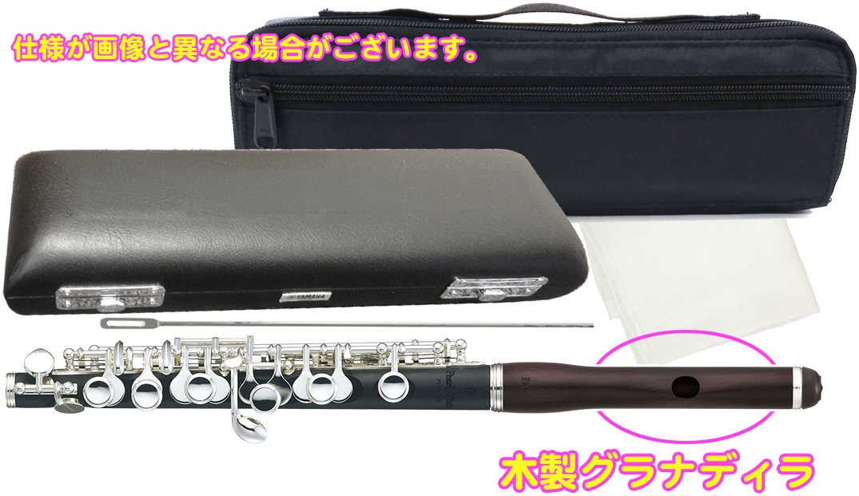 Pearl Flute ( パールフルート ) PFP-165E ピッコロ 木製頭部管 主管 グラナディッテ製 ハイウェーブタイプ歌口 頭部管 グラナディラ 管体 樹脂製 Eメカニズム PFP165E 送料無料