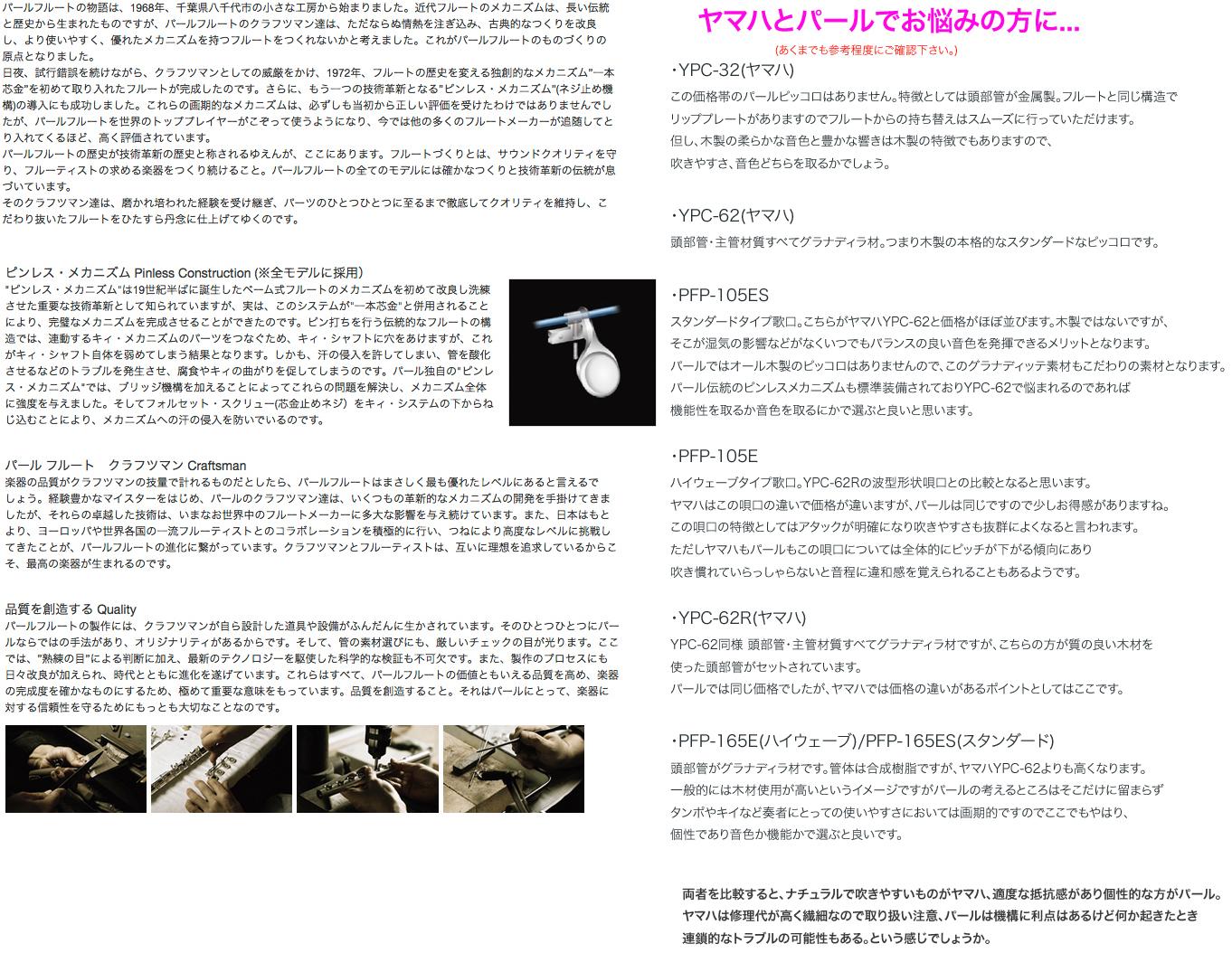 Pearl Flute ( パールフルート ) PFP-165ES ピッコロ 木製頭部管 主管 グラナディッテ製 スタンダード歌口 頭部管 グラナディラ 管体 樹脂製 Eメカ PFP165ES セット D 送料無料