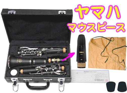 MAXTONE ( マックストーン ) CL-40 クラリネット 新品 ヤマハマウスピース CL-4C 樹脂製 プラスチック製 初心者 管楽器 B♭ 本体 clarinet 【 CL40 セット G 】 送料無料