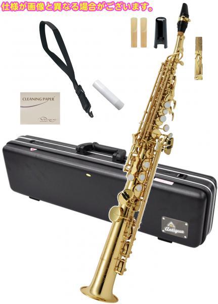 Antigua ( アンティグア ) ソプラノサクソフォン スタンダードシリーズ 管体 ゴールド S.SAX 初心者 管楽器 ソプラノサックス 本体 【 soprano saxophone STD 】 送料無料
