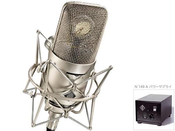 NEUMANN ( ノイマン ) M149Tube US ◆ チューブ マイクロフォン【[ M 149 Tube US ]】 [ 送料無料 ]