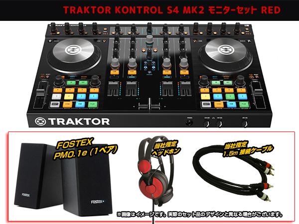 Native Instruments TRAKTOR KONTROL S4 MK2 モニターセット RED【TKS4MK2SET3】【台数限定特価 】 ◆【送料無料】【PC DJ】【DJコントローラー】