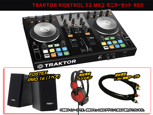 S2 Native DJ】【DJコントローラー】 RED【TKS2MK2SET3】【台数限定特価 モニターセット 】 KONTROL ◆【送料無料】【PC MK2 TRAKTOR Instruments