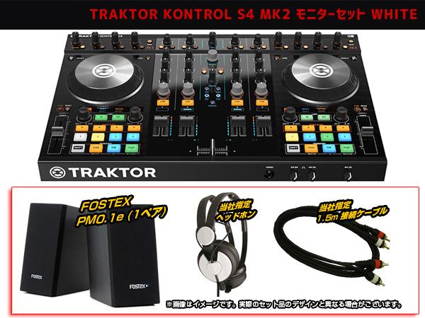 Native Instruments TRAKTOR KONTROL S4 MK2 モニターセット WHITE【TKS4MK2SET2】【台数限定特価 】 ◆【送料無料】【PC DJ】【DJコントローラー】
