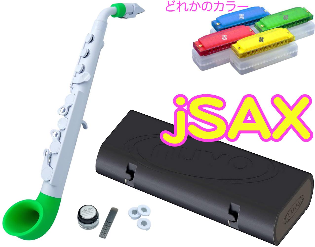 リード楽器 WH/GN 【 グリーン jSAX 緑色 白色 ) セット N510JWGN Green 本体 A】 jサックス 管楽器 ヌーボ ( NUVO サックス系 サクソフォン ホワイト プラスチック製
