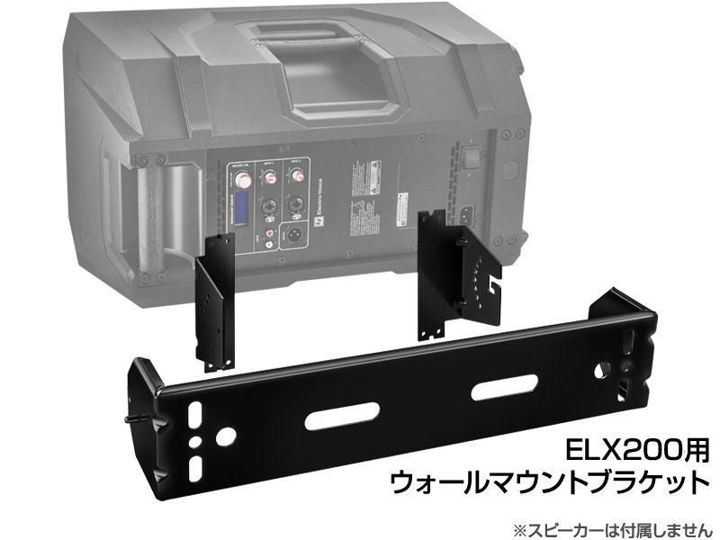 Electro-Voice ( EV エレクトロボイス ) ELX200-BRKT10 (1個) ◆ ELX200-10用ウォールマウントブラケット【ELX200BRKT10】 [ELX200シリーズ オプション ]