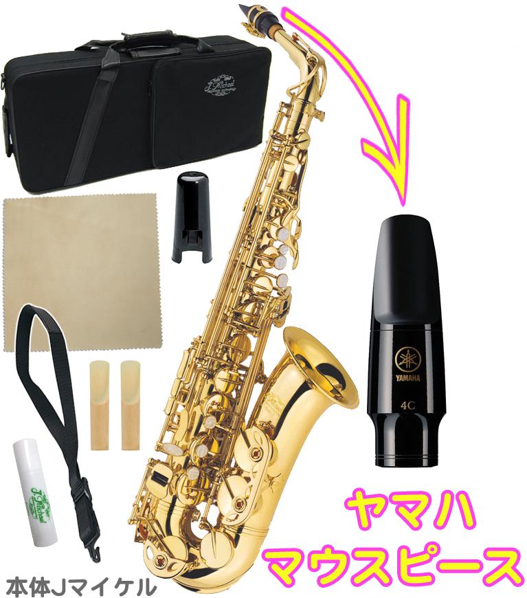 J Michael ( Jマイケル ) AL-500 アルトサックス 新品 アウトレット ヤマハマウスピース 初心者 管楽器 alto saxophones ゴールド 【 AL500 セット D】一部送料追加 送料無料(北海道/沖縄/離島/代引き/同梱不可)