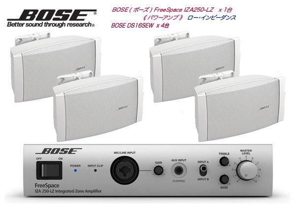 DS [ IZA250-LZ LOWセット( ] ホワイト【(DS16SWx4+IZA250-LZx1)】 送料無料 series ][ ) BOSE ( 4台 壁面取付 DS16SW ) ボーズ