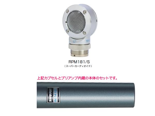 SHURE ( シュア ) BETA181S スーパーカーディオイド ◆ コンデンサーマイク [ 送料無料 ]