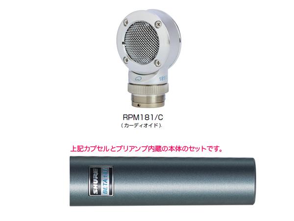 SHURE ( シュア ) BETA181C カーディオイド ◆ コンデンサーマイク [ 送料無料 ]