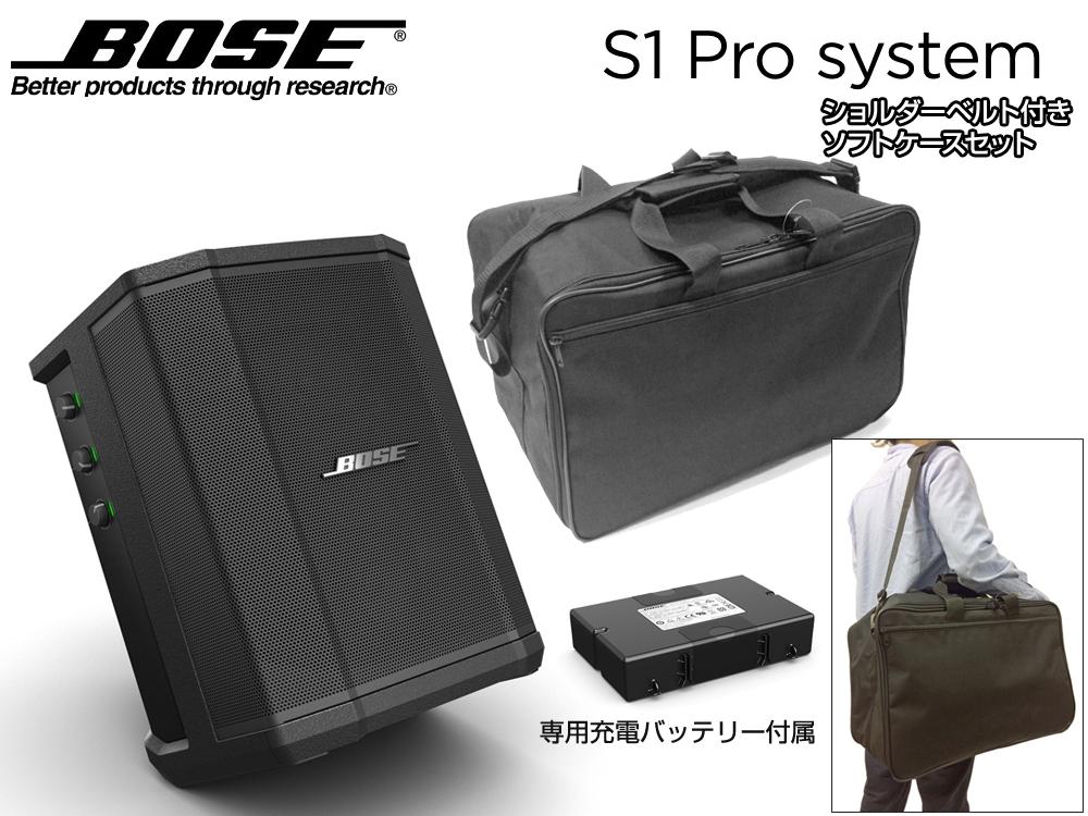 BOSE ( ボーズ ) S1 Pro + ソフトバッグ セット ◆ 専用充電式バッテリー付属 Bluetooth対応 ポータブルパワードスピーカー エフェクト内蔵【S-1 Pro SYSTEM】 [ 送料無料 ]