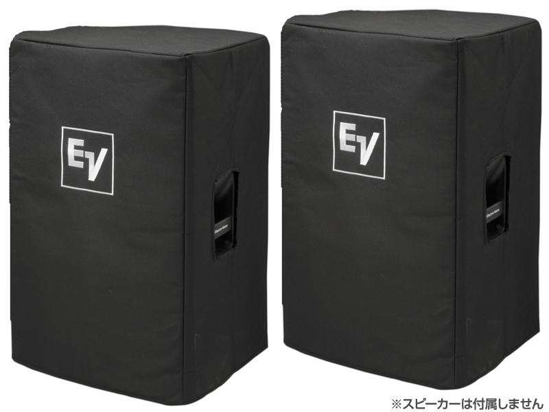 Electro-Voice ( EV エレクトロボイス ) ELX115-CVR 2枚セット ◆ ELX115, ELX115P 用スピーカーカバー 1ペア分【ELX115CVR】