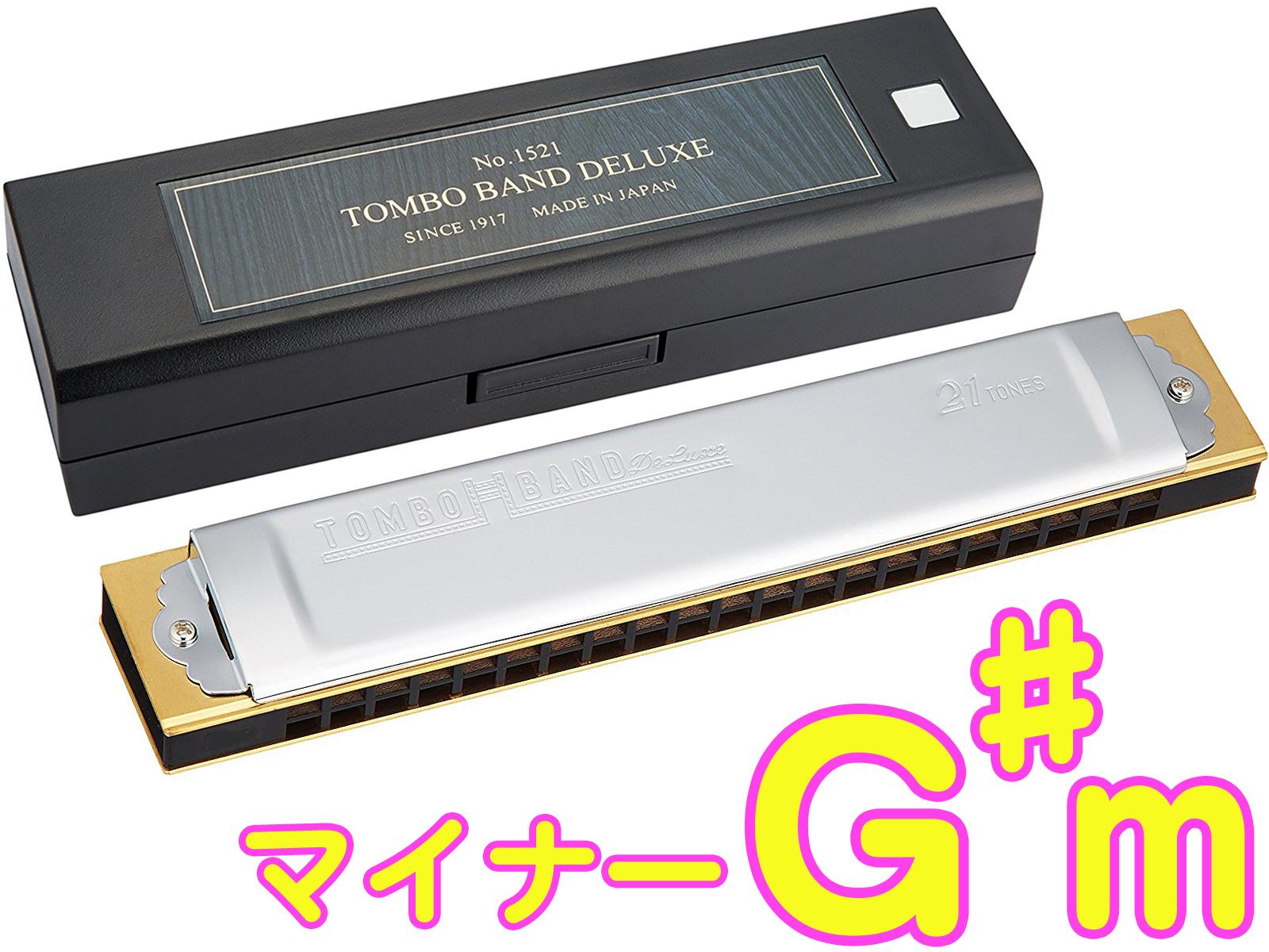 TOMBO ( トンボ ) 1521 G♯m調 特製 トンボバンド 複音ハーモニカ 21穴 No.1521 日本製 トレモロ ハーモニカ 木製ボディ Tremoro Harmonica シャープ マイナー