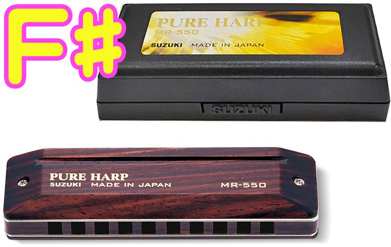 SUZUKI ( スズキ ) MR-550H PURE HARP F· メジャー 木製ボディ 10穴 ハーモニカ ピュアハープ テンホールズ ブルースハープ blues harmonica F シャープ