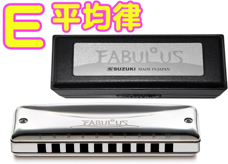 【超ポイントバック祭】 SUZUKI ( スズキ E調 )【 メジャー E調 SUZUKI】 F-20E ファビュラス 平均律モデル 10穴 ハーモニカ Fabulous ブラス ブルースハープ型 テンホールズ 10holes blues harmonica メジャー, かぐらや:71f663aa --- totem-info.com