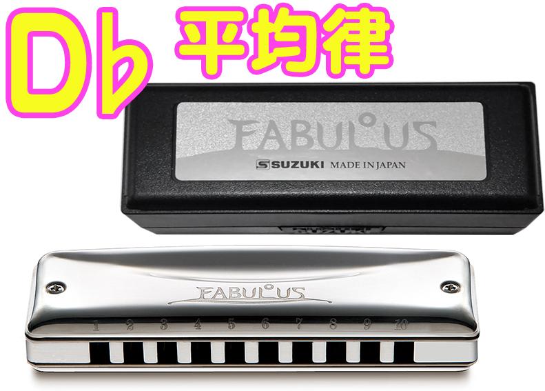 SUZUKI ( スズキ ) 【 D♭調 】 F-20E ファビュラス 平均律モデル 10穴 ハーモニカ Fabulous ブラス ブルースハープ型 テンホールズ 10holes blues harmonica メジャー
