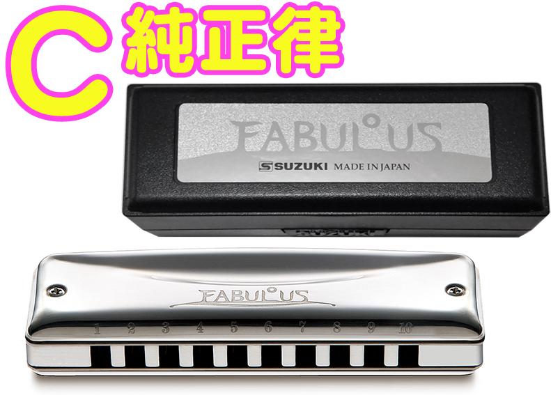 SUZUKI ( スズキ )【 C調 テンホールズ Fabulous】 blues F-20J ファビュラス 純正律モデル 10穴 ハーモニカ Fabulous ブラス ブルースハープ型 テンホールズ 10holes blues harmonica メジャー, 近江町:a483b245 --- makeitinfiji.com