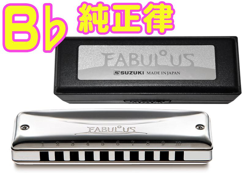 SUZUKI ( スズキ ) 【 B♭調 】 F-20J ファビュラス 純正律モデル 10穴 ハーモニカ Fabulous ブラス ブルースハープ型 テンホールズ 10holes blues harmonica メジャー