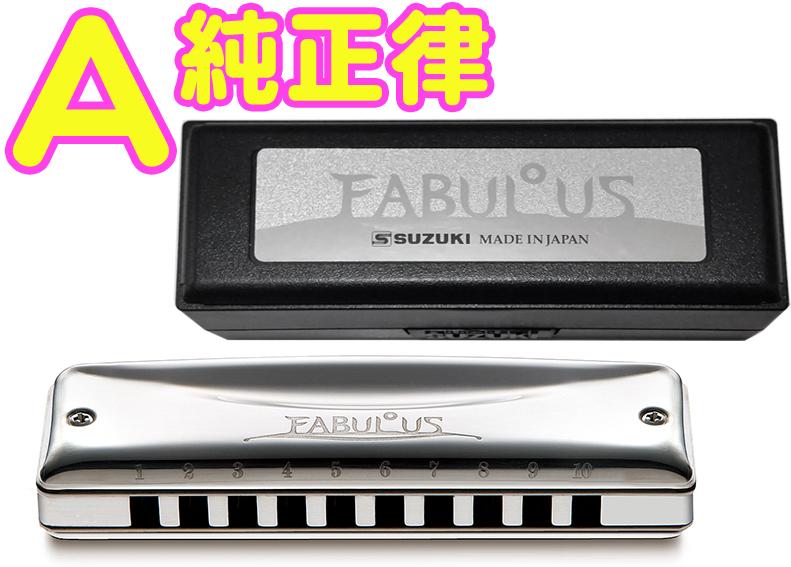 SUZUKI ( スズキ ) 【 A調 】 F-20J ファビュラス 純正律モデル 10穴 ハーモニカ Fabulous ブラス ブルースハープ型 テンホールズ 10holes blues harmonica メジャー