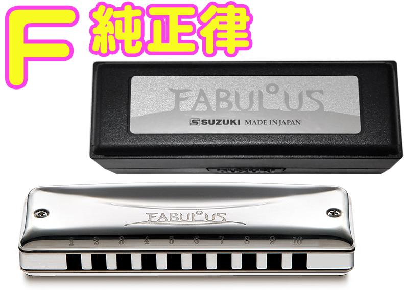 SUZUKI ( スズキ ) 【 F調 】 F-20J ファビュラス 純正律モデル 10穴 ハーモニカ Fabulous ブラス ブルースハープ型 テンホールズ 10holes blues harmonica メジャー