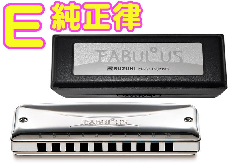 SUZUKI ( スズキ ) 【 E調 】 F-20J ファビュラス 純正律モデル 10穴 ハーモニカ Fabulous ブラス ブルースハープ型 テンホールズ 10holes blues harmonica メジャー