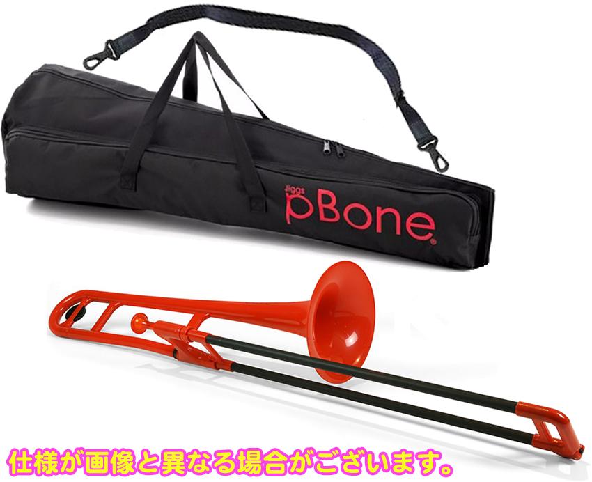 PINSTRUMENTS PBONE1R トロンボーン レッド P-BONE プラスチック製 B♭ テナートロンボーン 管楽器 赤色 PLASTIC TROMBONE red 細管 Pボーン 一部送料追加 送料無料(北海道/沖縄/離島不可)