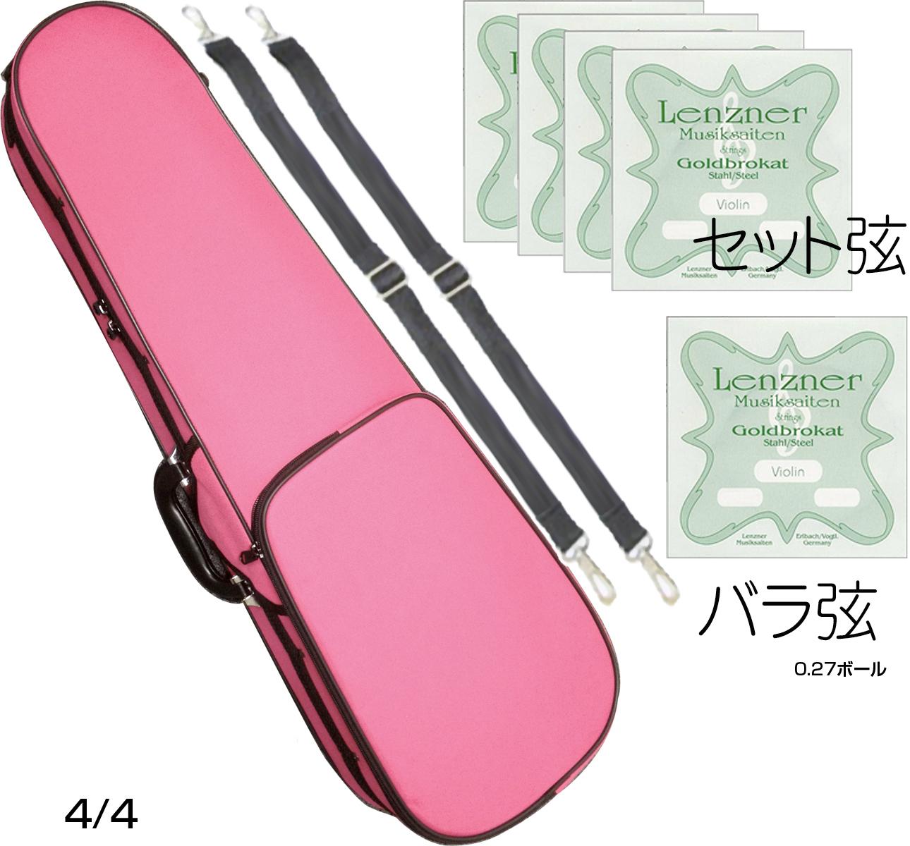 CarloGiordano ( カルロジョルダーノ ) TRC-100C ピンク 4分の4 バイオリンケース リュックタイプ バイオリン セミハードケース ケース violin case 【 TRC100C 4/4 pink 0.27 ボール 】