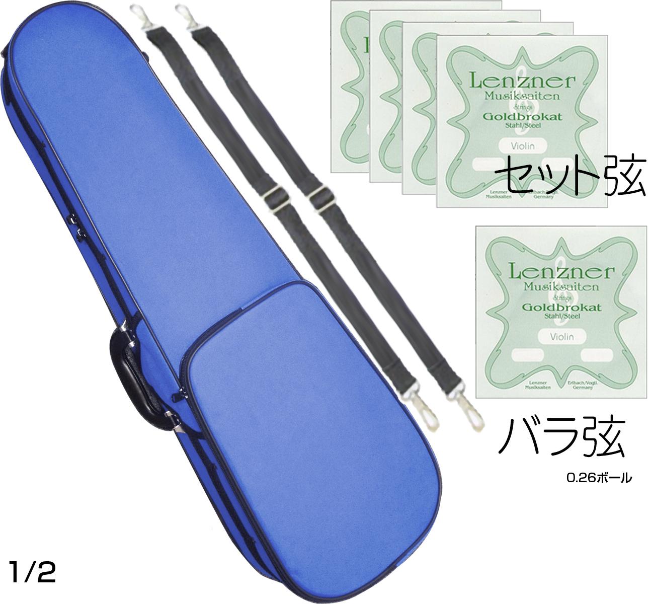 市販 あお blue BLU 軽量 弦楽器 Semi hard bag ヴァイオリンケース CarloGiordano カルロジョルダーノ TRC-100C ブルー violin セミハードケース 2 バイオリンケース TRC100C 0.26ボール バイオリン ケース 通販 case 1 2分の1 MBL リュックタイプ