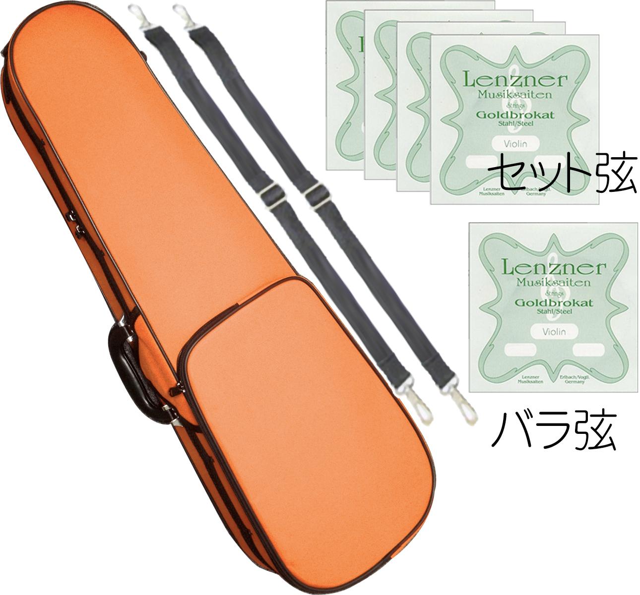 CarloGiordano ( カルロジョルダーノ ) TRC-100C オレンジ 8分の1 バイオリンケース リュックタイプ バイオリン セミハードケース ケース violin case 【 TRC100C 1/8 ORG 0.26ボール】