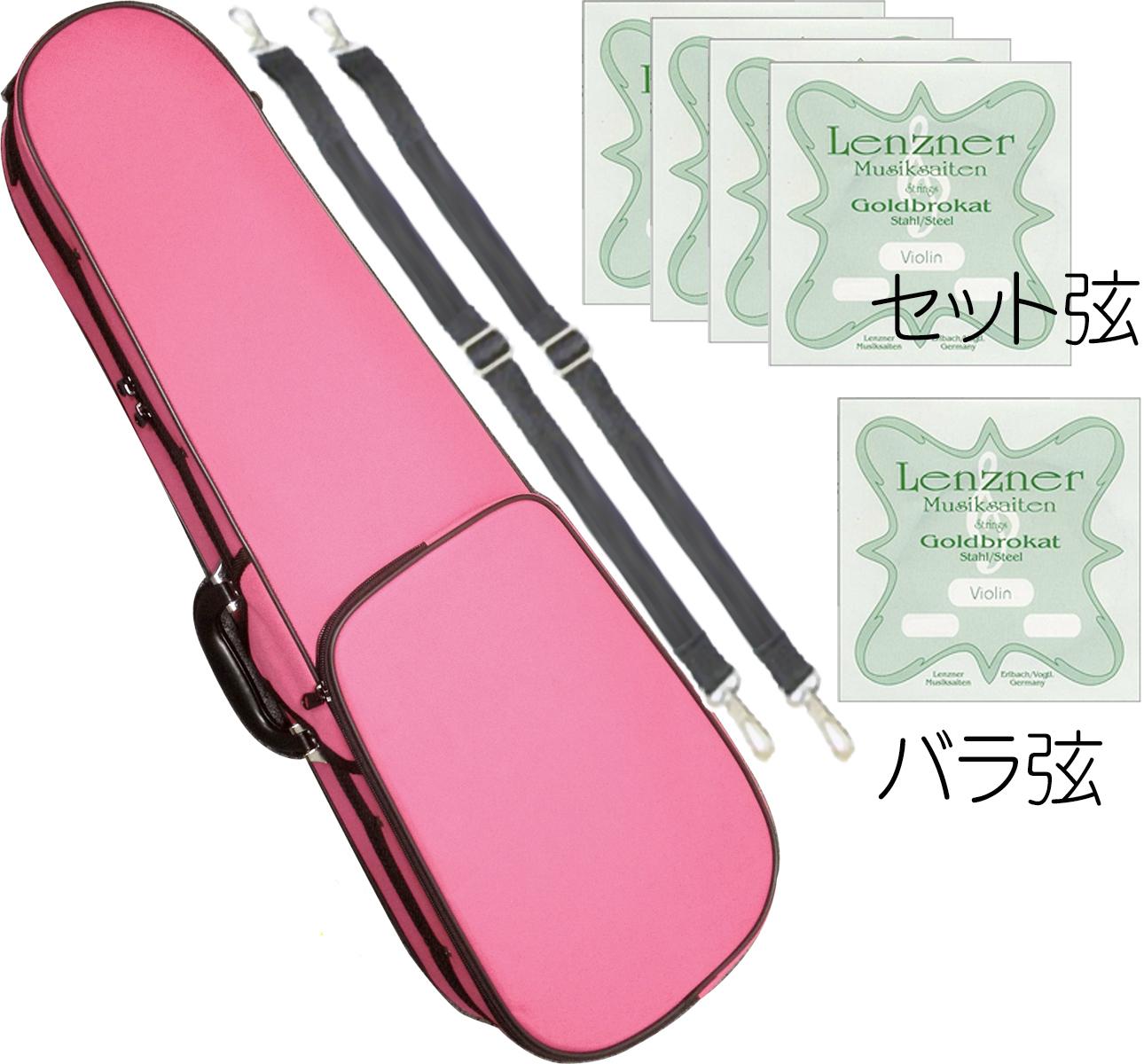 CarloGiordano ( カルロジョルダーノ ) TRC-100C ピンク 16分の1 バイオリンケース リュックタイプ バイオリン セミハードケース ケース violin case 【 TRC100C 1/16 pink 0.26ボール】