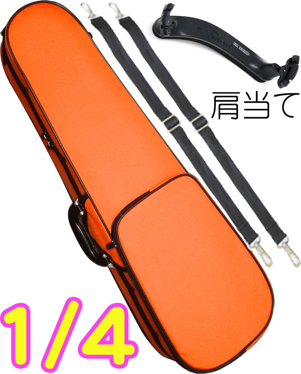 CarloGiordano ( カルロジョルダーノ ) TRC-100C オレンジ 4分の1 バイオリンケース リュックタイプ バイオリン用 セミハードケース ケース violin case 【 TRC100C 1/4 ORG 肩当て 】