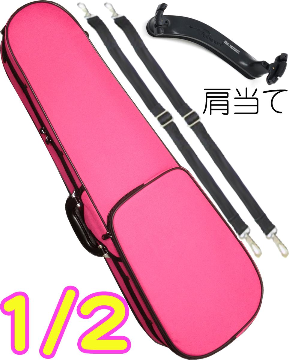 CarloGiordano ( カルロジョルダーノ ) TRC-100C ピンク 2分の1 バイオリンケース リュックタイプ バイオリン用 セミハードケース ケース violin case 【 TRC100C 1/2 pink 肩当て 】