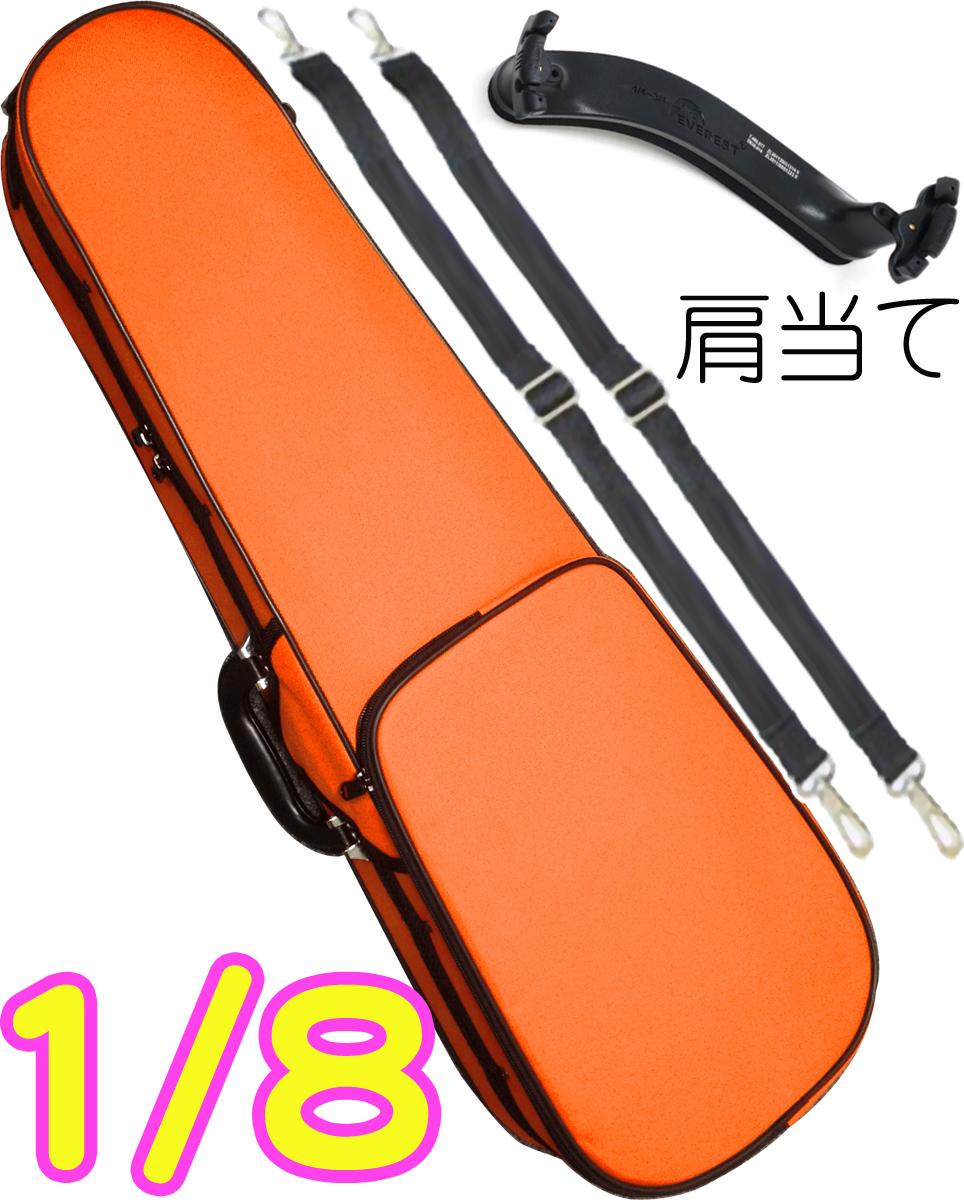 CarloGiordano ( カルロジョルダーノ ) TRC-100C オレンジ 8分の1 バイオリンケース リュックタイプ バイオリン用 セミハードケース ケース violin case 【 TRC100C 1/8 ORG 肩当て 】