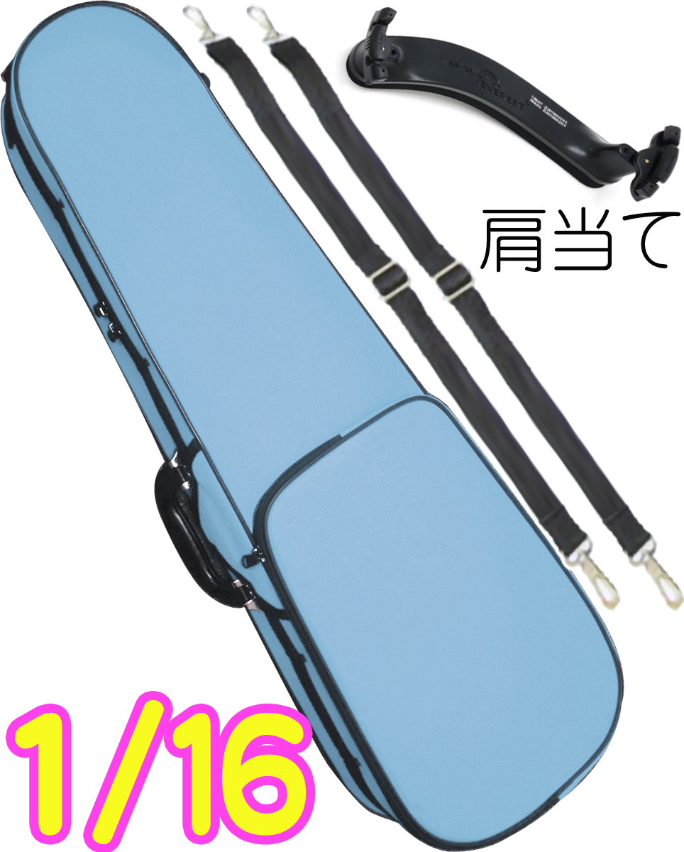 CarloGiordano ( カルロジョルダーノ ) TRC-100C ライトブルー 水色 16分の1 バイオリンケース リュックタイプ セミハードケース用 ケース violin case 【 TRC100C 1/16 SBL 肩当て 】