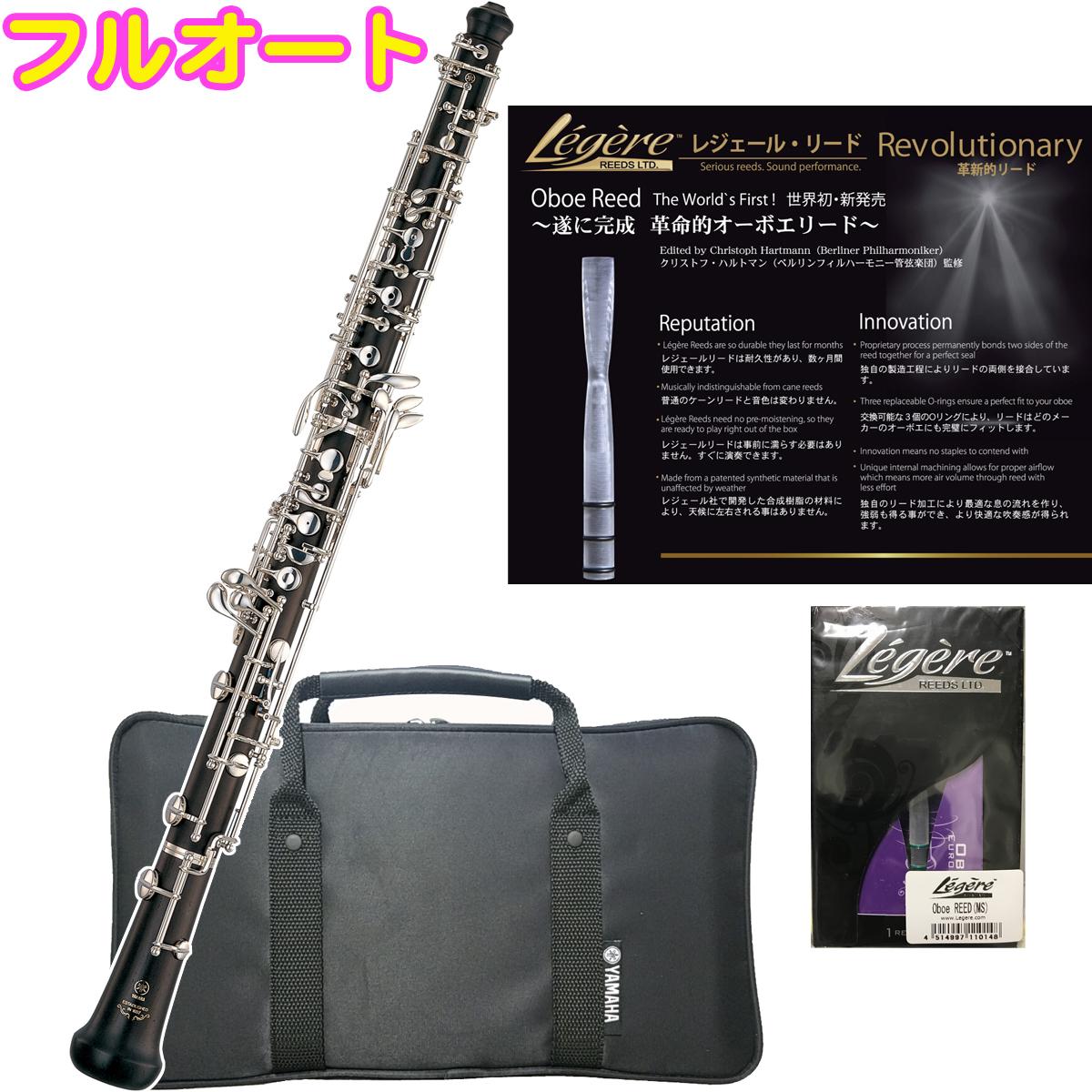 YAMAHA ( ヤマハ ) YOB-432 オーボエ 木製 新品 管体 グラナディラ 素材 日本製 管楽器 フルオートマティック カバードキイ oboe レジェール リード セット
