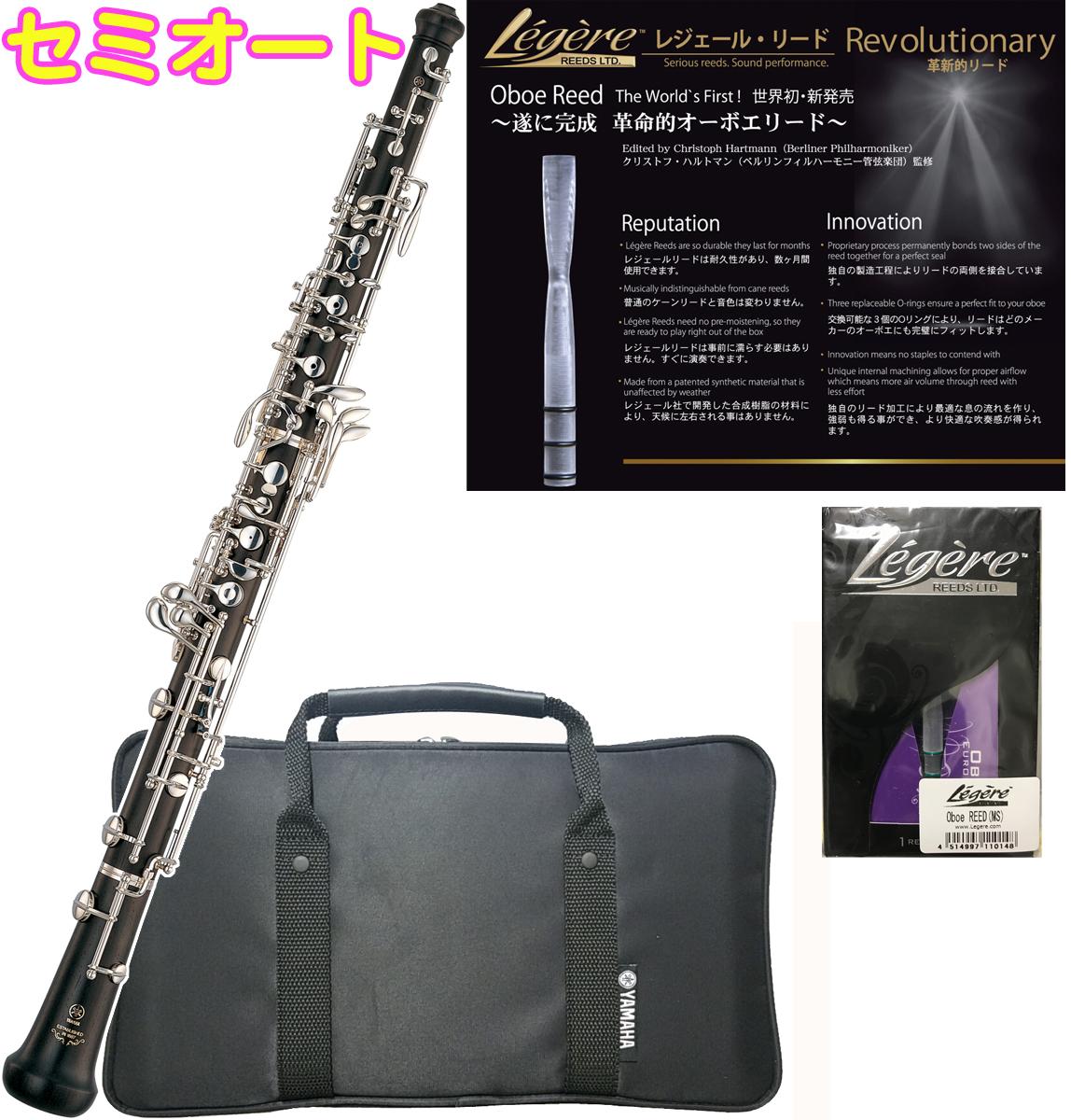 この価格在庫限り YAMAHA ( ヤマハ ) YOB-431 オーボエ 木製 新品 管体 グラナディラ 日本製 管楽器 セミオートマティックシステム カバードキイ oboe semi-automatic 【 YOB431 セット A】 送料無料(代引き不可)