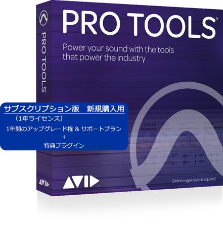 Avid ( アビッド ) Pro Tools 年間サブスクリプション版 (1年ライセンス) 新規購入用 【9935-71827-00】