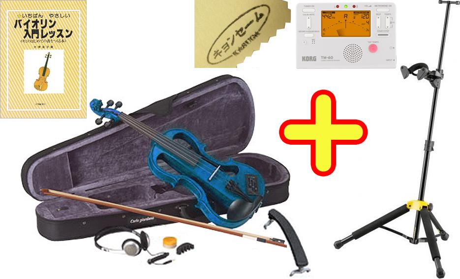 CarloGiordano ( カルロジョルダーノ ) 特注 ナイロン弦 EV-202 ブルー 青色 エレクトリック バイオリン 4/4 Silenzia サイレント 楽器 EV202 TBL セット C