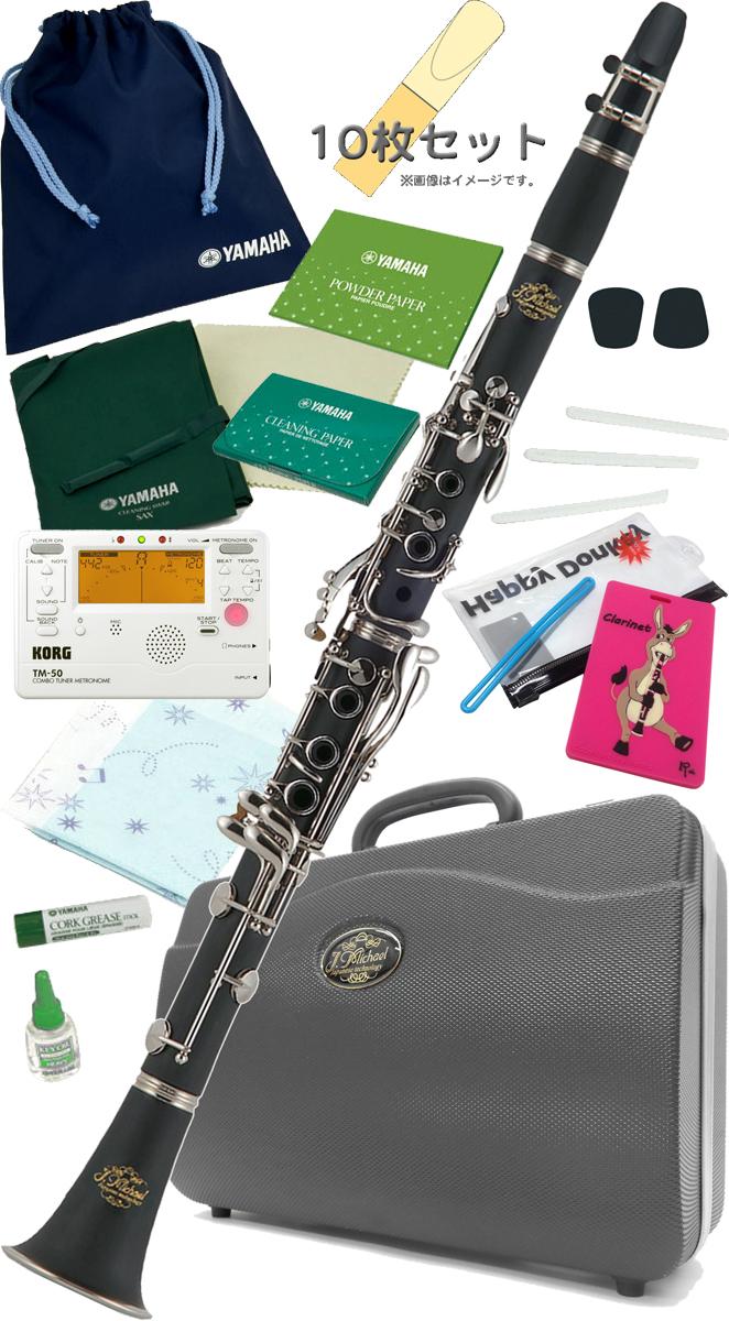 J Michael ( Jマイケル ) CL-350 クラリネット 新品 管体 ABS樹脂 プラスチック管 B♭ 本体 ケース マウスピース リード 管楽器 clarinet 【 CL350 セット A 】 送料無料