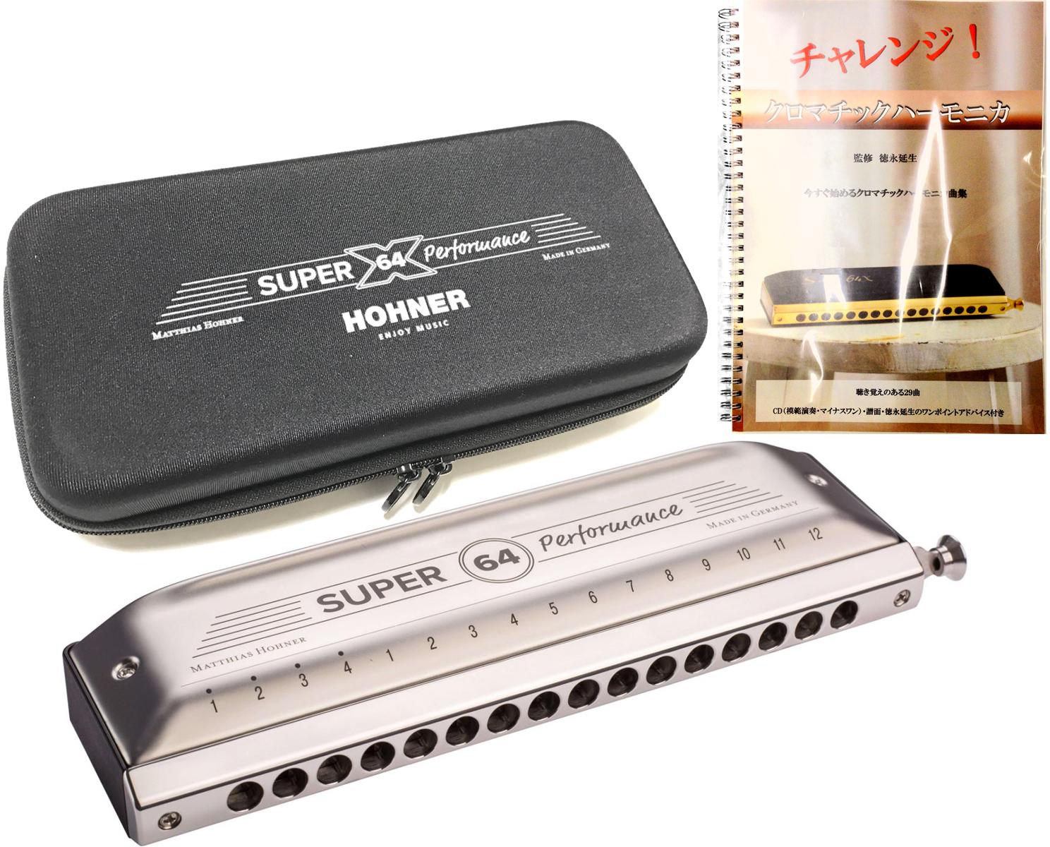 HOHNER ( ホーナー ) NEW SUPER 64 7582/64 クロマチックハーモニカ スライド式 4オクターブ 16穴 樹脂ボディ ハーモニカ 【 Super-64 徳永延生 曲集 セット 】 送料無料
