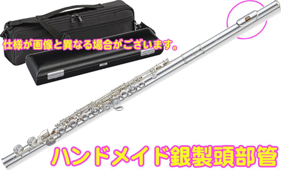 Pearl Flute ( パールフルート ) F-DP/E フルート 新品 ハンドメイド 頭部管 銀製 ドルチェ プリモ 銀メッキ Eメカニズム カバードキィ オフセット 管楽器 Dolce Primo flute 送料無料