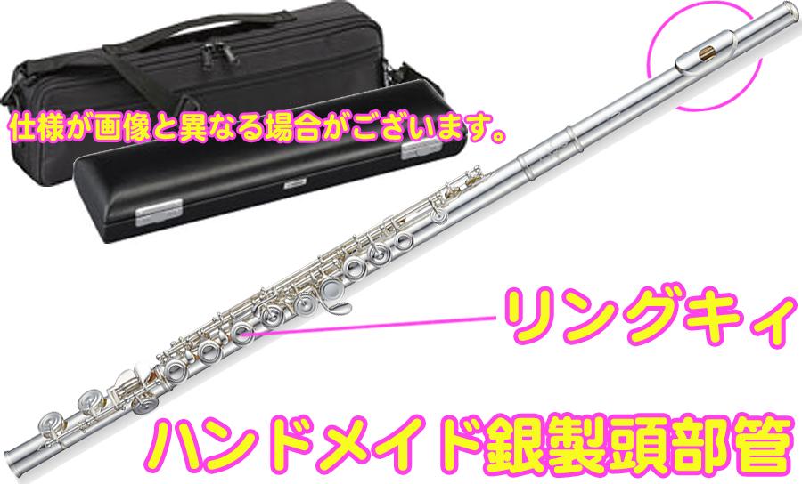Pearl Flute ( パールフルート ) F-DP/RE リングキイ フルート 新品 ハンドメイド 頭部管 銀製 ドルチェ プリモ 銀メッキ Eメカニズム オフセット 管楽器 Dolce Primo flute 送料無料
