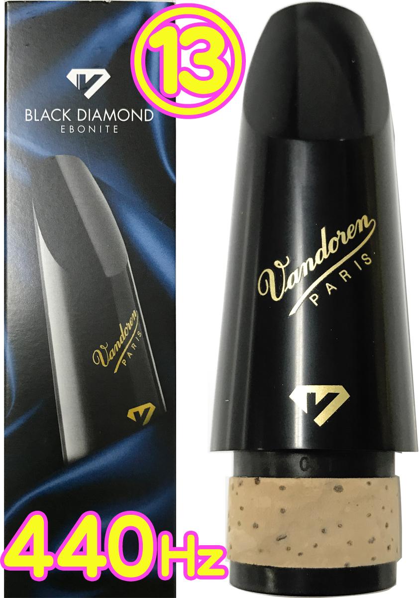 Bフラット Clarinet MP BD-5 バンドレン made in FRANCE vandoren ( バンドーレン ) CM1405 クラリネット マウスピース BD5 440Hz B♭ Black Diamond Ebonite 13 series ブラックダイヤモンドエボナイト Mouthpieces