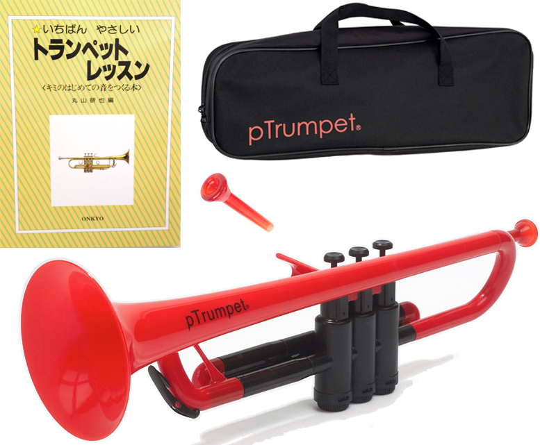 PINSTRUMENTS レッド pTrumpet 新品 プラスチック製 トランペット B♭ 管楽器 Pトランペット マウスピース trumpet red 【 PTRUMPET1R セット B】 送料無料