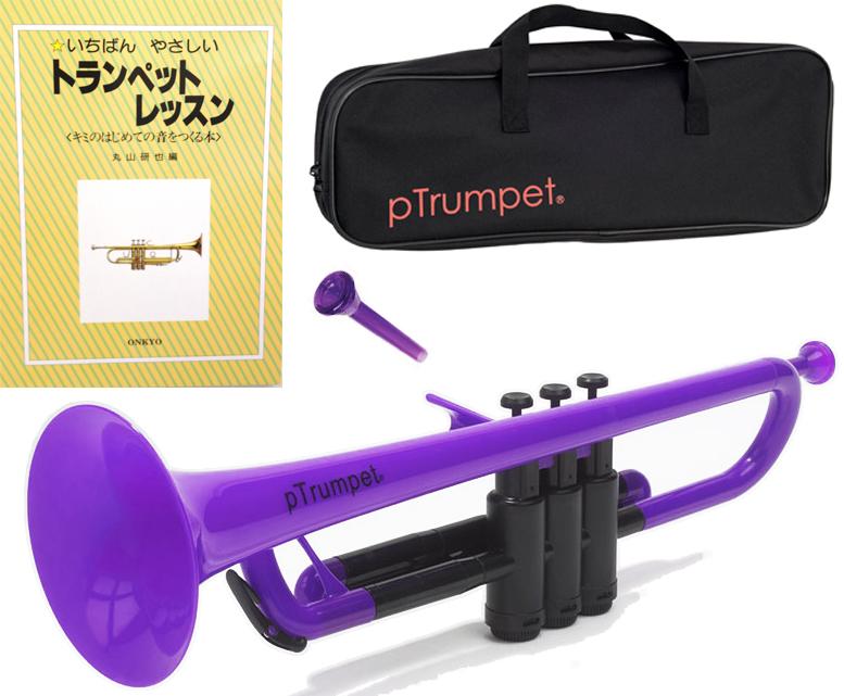 PINSTRUMENTS pTrumpet パープル 新品 プラスチック トランペット B♭ 管楽器 Pトランペット trumpet purple PTRUMPET1P セット B