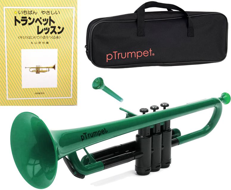 PINSTRUMENTS pTrumpet グリーン 新品 プラスチック トランペット B♭管 管楽器 Pトランペット 本体 trumpet green PTRUMPET1G セット B