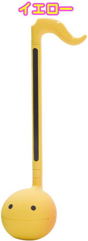 電池駆動 音符 音階 Low Mid Hi こども 送料無料 新品 おもちゃ大賞 微妙な音程変化 明和電機 めいわでんき オタマトーン イエロー カラーズ 黄色 colors 沖縄不可 お得 北海道不可 YW yellow 離島不可 音符型 楽器 電子 standard otamatone スタンダード 27cm トイ